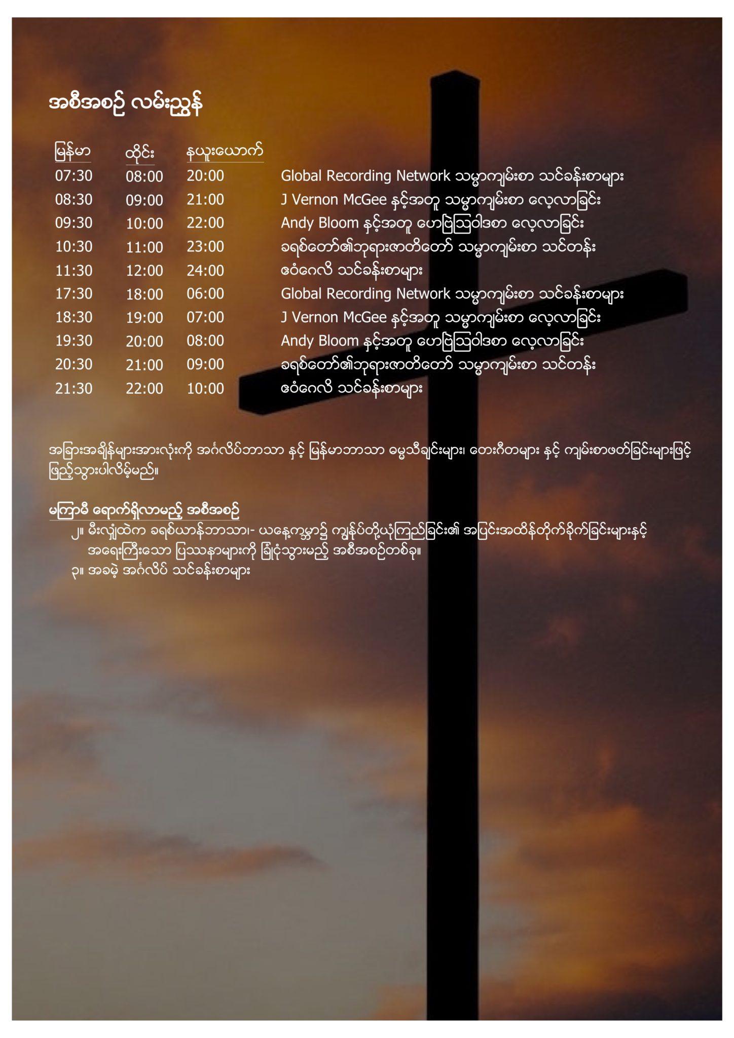 schedule burmese not DLS image